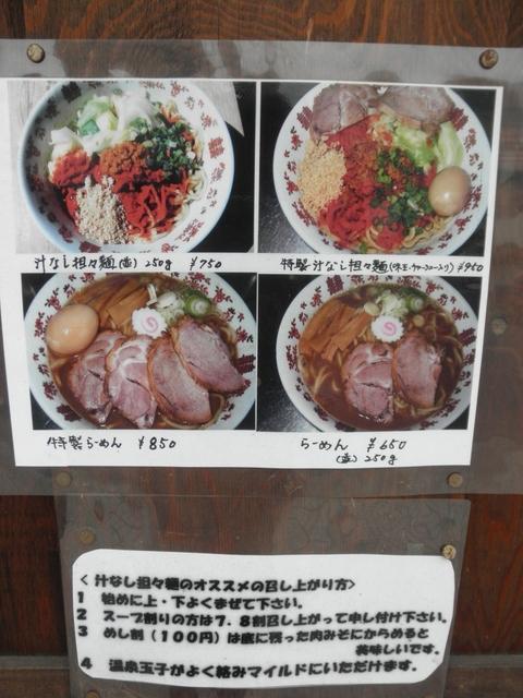 自家製麺 てんか (鶴見) 汁無し担々(並)
