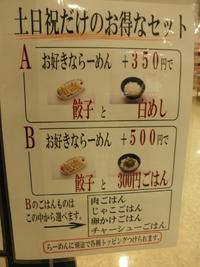 でびっと 大和店 (鶴間) 味噌らーめん~凩~