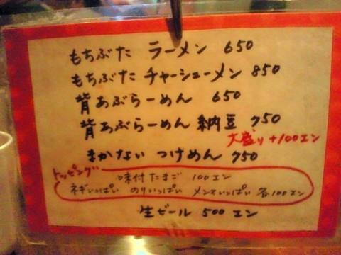 もちぶたラーメン 利田商店 (利田商店) ラ飲み