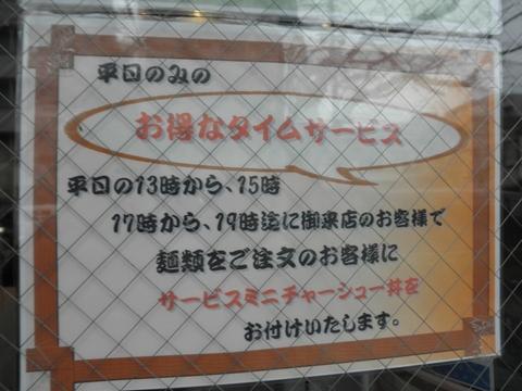 喜家・ともえ軒 大森本店 (大森) 真鯛の潮とんこつラーメン