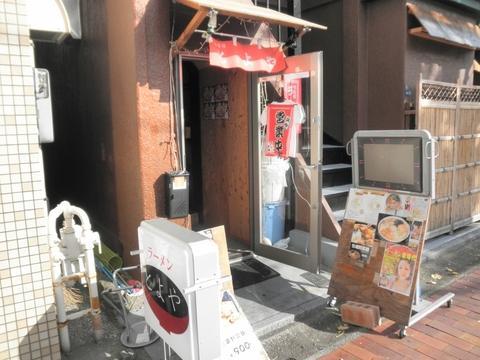 とよや (大井町) 牡蠣野菜麺