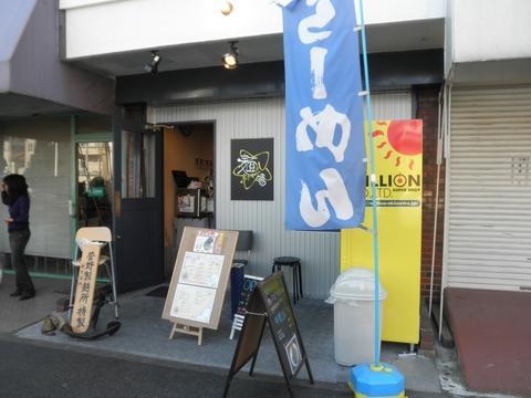 麺場 ながれぼし (京急蒲田) 味噌ONミソ