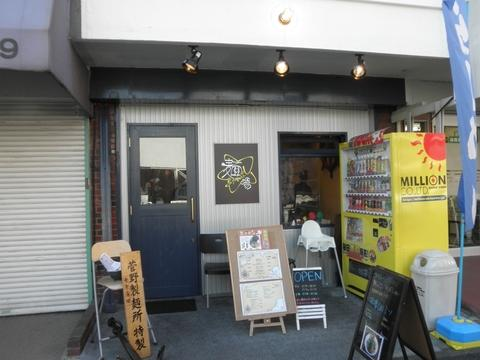 麺場 ながれぼし (京急蒲田) 塩和えそば