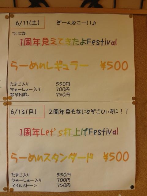 MILESTONE (京急蒲田) 和えソバ