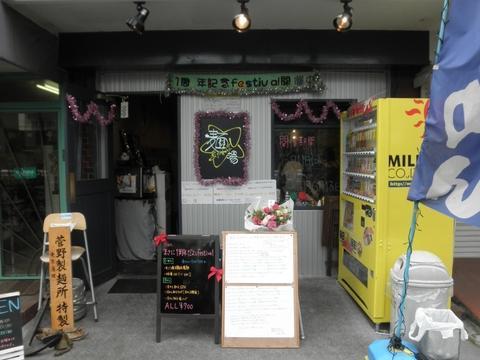 麺場 ながれぼし (京急蒲田) キノコ香る鶏白湯麺