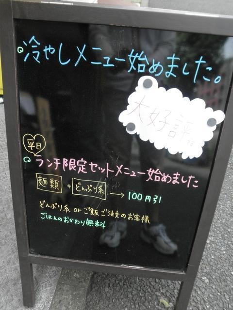 麺場 ながれぼし (京急蒲田) 冷やし和えそば