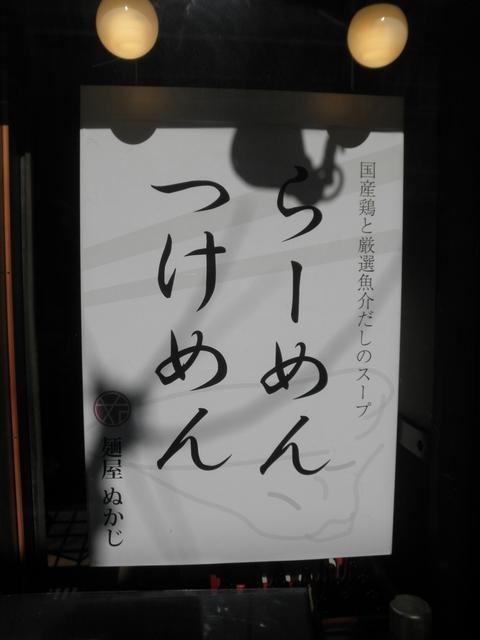 麺屋 ぬかじ (上町) わんたんらーめん