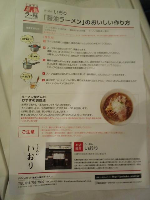 らーめん いおり (屋食ラーメン) 醤油ラーメン