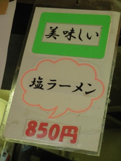 べんてん (高田馬場) 塩ラーメンメンマ
