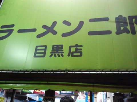 ラーメン二郎 目黒店 (目黒) 小ラーメン