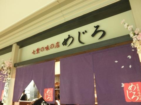 七重の味の店めじろ 川崎BE店 (川崎) 味噌油そば