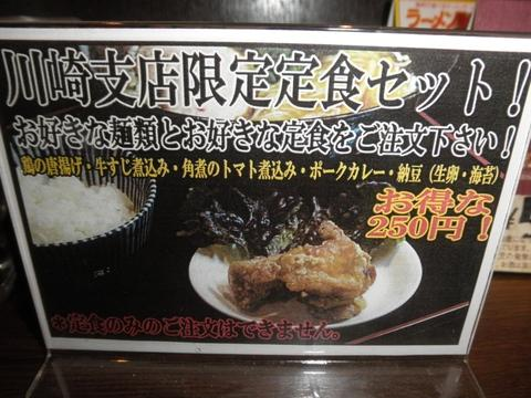 七重の味の店めじろ 川崎BE店 (川崎) にんにく塩油そば