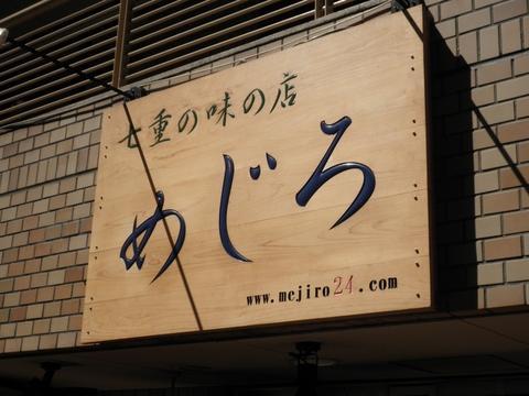 七重の味の店 めじろ (代々木) 天然真鯛のかけ塩&鯛飯