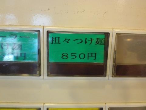 イツワ製麺所食堂 (東神奈川) ゴマ塩麺