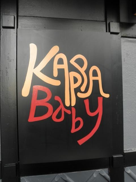kappa baby (阿佐ヶ谷) 特製油そば