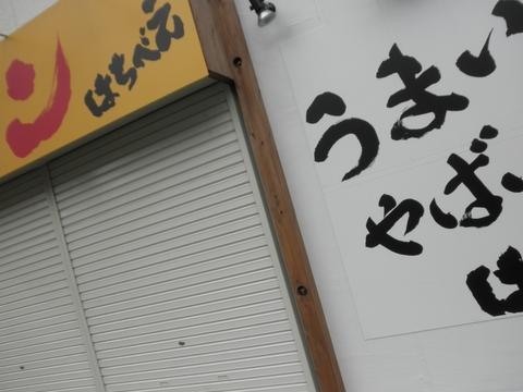 カドヤ製麺所 (学芸大学) スープ焼きそば