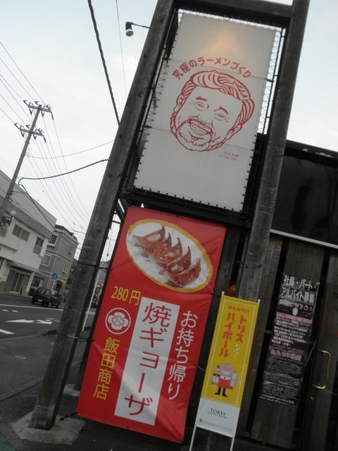 ガキ大将ラーメン (湯河原) アップルチャーハン(ラ飲み)