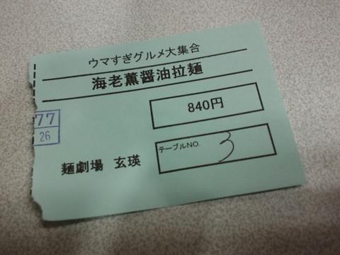 麺劇場 玄瑛 GENEI.WAGAN (渋谷c店)