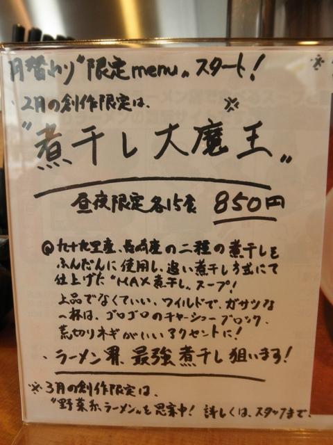 ラーメンゼロ (不動前) 煮干し大魔王