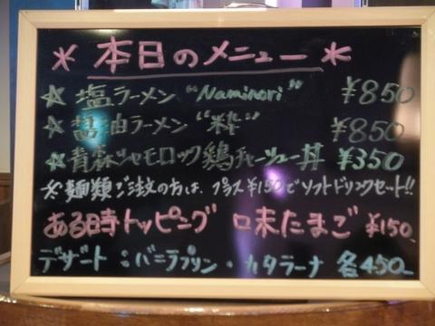 Bee Hive 六本木店 (六本木) 塩ラーメン