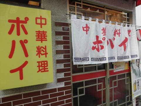 中華料理 ポパイ食堂 (三崎港) 鮪炸醤麺