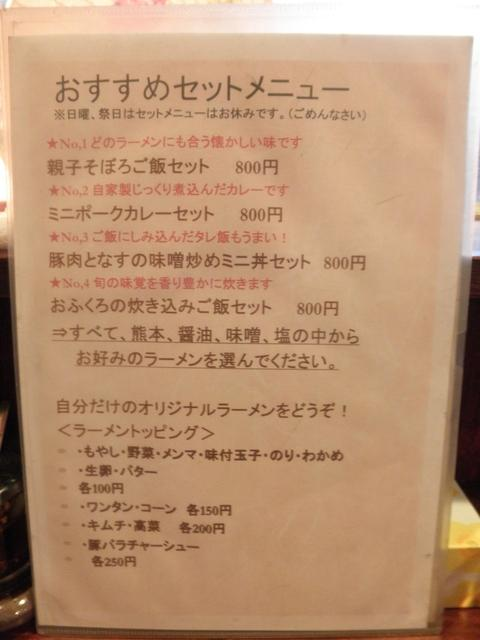 ラーメン隊 目黒三田店 (目黒) 長崎チャンポン
