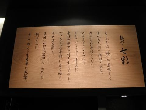 麺や七彩 (東京ラーメンストリート) 喜多方らーめん(醤油)