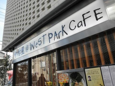 中村屋@WeSTPArKCaFE (下北沢)ペペロン塩つけ麺