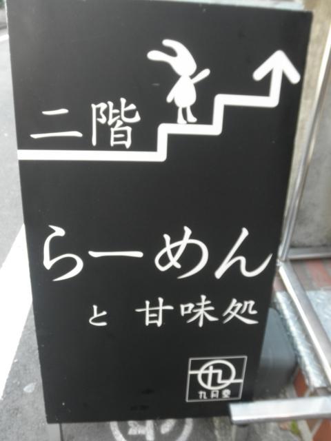 らーめんと甘味処 九月堂 (渋谷) チャリティーラーメン