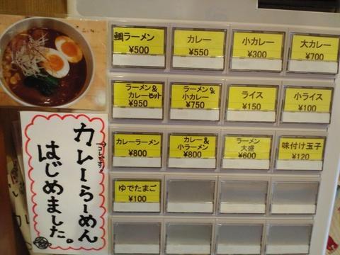 さしみや五坪 (蒲田) カレーラーメン