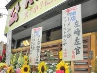 肉汁らーめん 公kimi (新馬場) オープン記念ラーメン