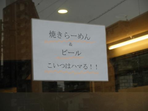 肉汁らーめん 公kimi (新馬場) 焼きラーメン