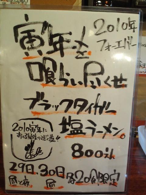 ラーメン 凪豚王 (渋谷) ブラックタイガーの白湯塩ラーメン