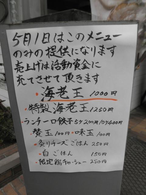 ラーメン 凪豚王 (渋谷) 海老王