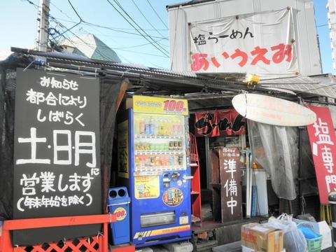 めん和正 (三軒茶屋) 中華麺