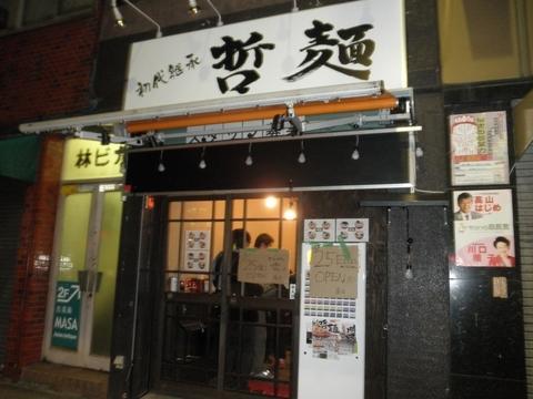 初代継承 哲麺 神保町店 (神保町) 試食会