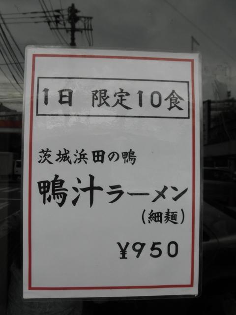 大八車 (桜新町) 中濃にぼし麺