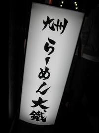 九州らーめん 大鐡 (三軒茶屋) 大鐡らーめん