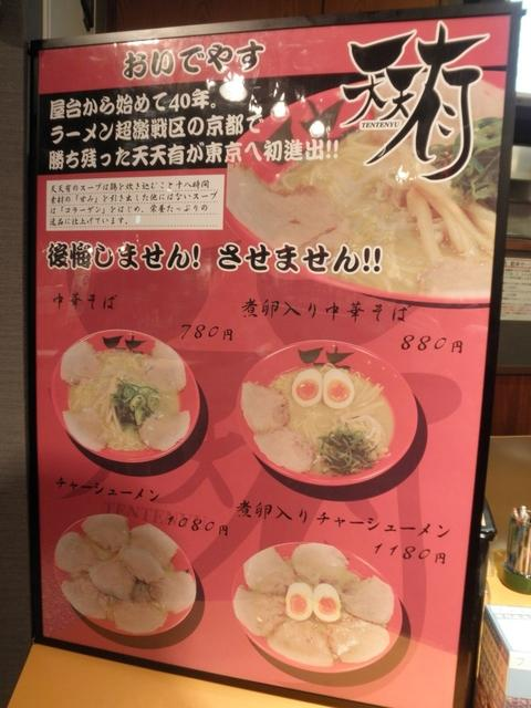 天天有 (アクアシティお台場) 煮卵入り中華そば