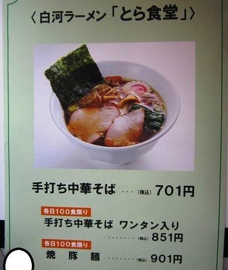手打ち中華そば とら食堂 (渋谷東急東横店) 手打ち中華そば
