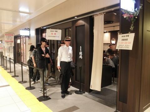 東京駅斑鳩 (東京ラーメンストリート) 3種のチーズまぜそば