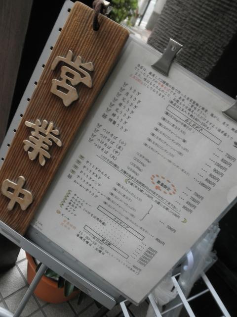 麺処 月うさぎ (松陰神社前) うさぎ
