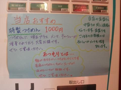 つけ麺 未来 (武蔵新田) つけ麺