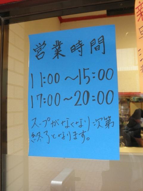 つけ麺 未来 (武蔵新田) エビつけ麺(未食)