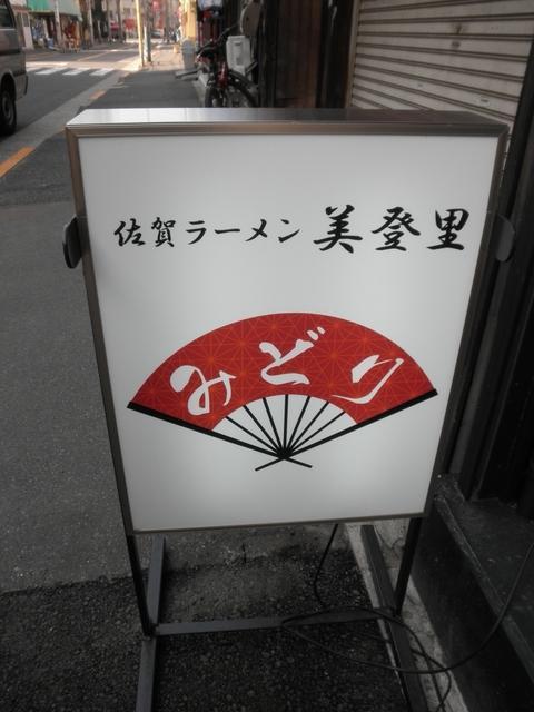 佐賀ラーメン 美登里 (TX浅草) 味自慢ラーメン