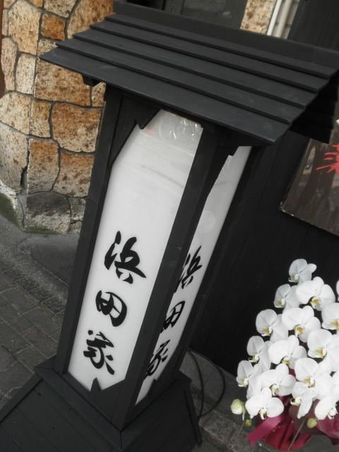 ラーメン浜田家 (大森) 魚朗小ラーメン