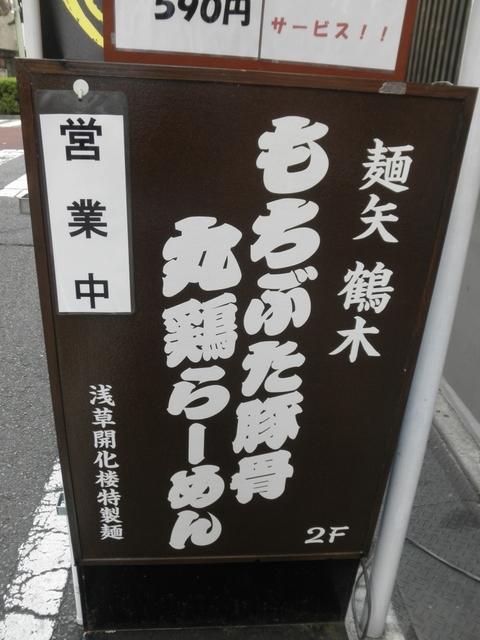 一麺入魂 らーめん潤 (蒲田) 油そば
