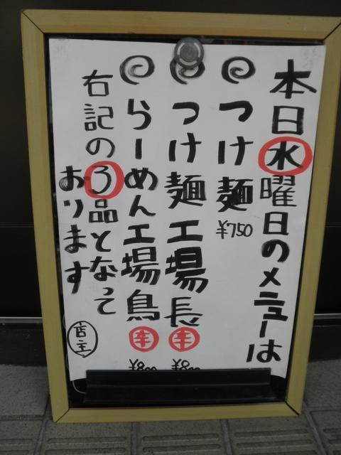 らーめん田 DEN (西大井) らーめん工場鳥