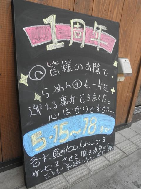 らーめん田 DEN (西大井) つけ麺
