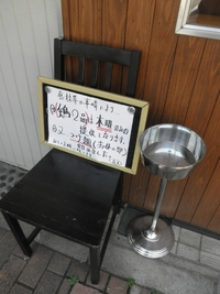 らーめん田 DEN (西大井) 学食の塩(仮)